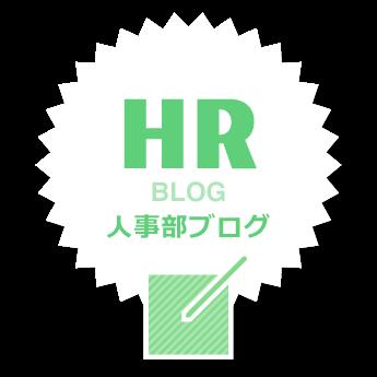 人事部ブログ